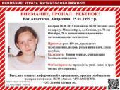 Ищу Кот Анастасию Андреевну