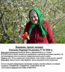 Ищу Скапцову Надежду Ульяновну