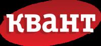 Логотип КВАНТ