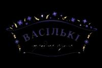 Логотип ВАСІЛЬКІ