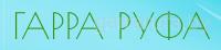 Логотип ГАРРА РУФА