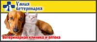 УМНАЯ ВЕТЕРИНАРИЯ, логотип